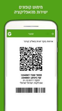 גרו (גרופון) - קניות וקופונים APK-screenhot