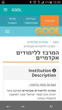 המרכז ללימודים אקדמיים apk screenshot