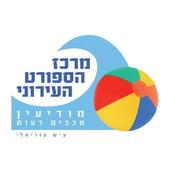 מרכז הספורט העירוני - מודיעין icon