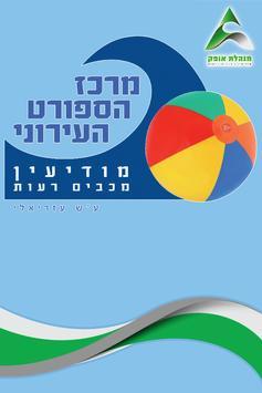 מרכז הספורט העירוני - מודיעין poster