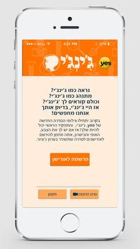 ג'ינג'י screenshot 1