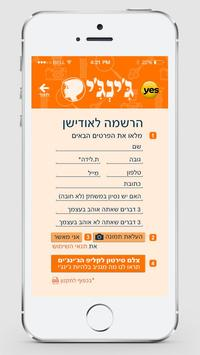 ג'ינג'י screenshot 2