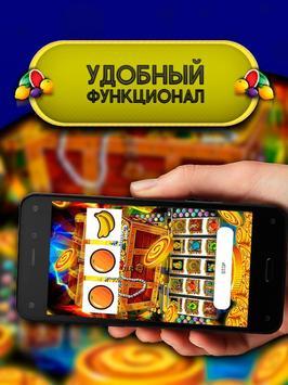 Клуб удачи - Игровые автоматы poster