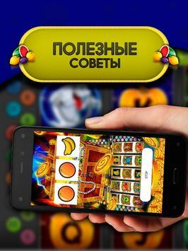 Клуб удачи - Игровые автоматы screenshot 1