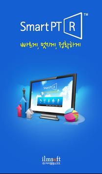 부동산 매물 브리핑 스마트 PT poster