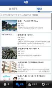 부동산 매물 브리핑 스마트 PT screenshot 1