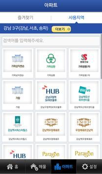 부동산 매물 브리핑 스마트 PT screenshot 2