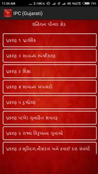 IPC Gujarati apk screenshot