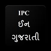 IPC In Gujarati (IPC ઈન  ગુજરાતી ) icon