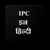IPC In Hindi (IPC इन हिन्दी) icon