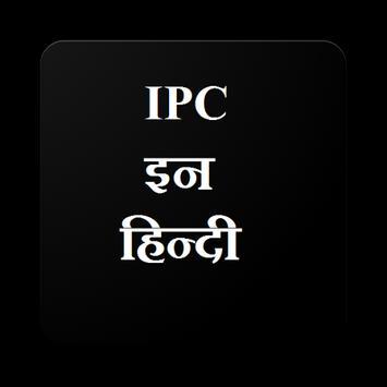 IPC In Hindi (IPC इन हिन्दी) poster