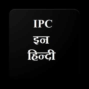 IPC In Hindi (IPC इन हिन्दी) screenshot 1