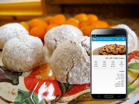 حلويات عراقية 2016 screenshot 3