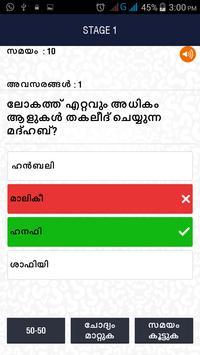 Malayalam Islamic Quiz apk screenshot