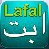 Belajar Lafal Hijaiyah icon