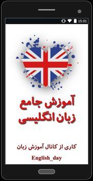 انگلیسی جامع 1 poster