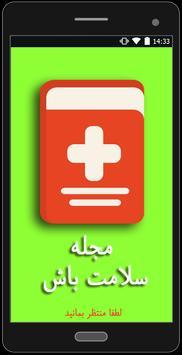 سالم باش(مجله اندرویدی سلامت) poster