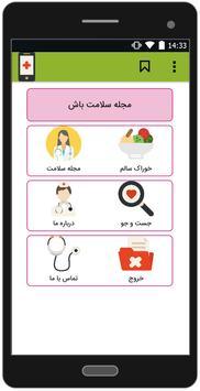 سالم باش(مجله اندرویدی سلامت) screenshot 1