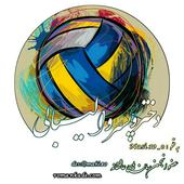 رمان دختر پسر والیبالی icon