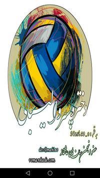 رمان دختر پسر والیبالی poster