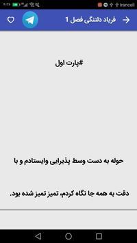 رمان فریاد دلتنگی apk screenshot