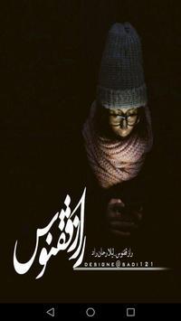 رمان راز ققنوس poster