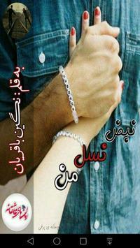 رمان نبض نسل من poster