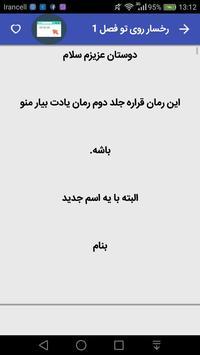 رمان رخسار روی تو apk screenshot