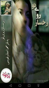 رمان رخسار روی تو poster