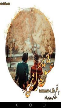 رمان عشق هرگز نمیمیرد poster