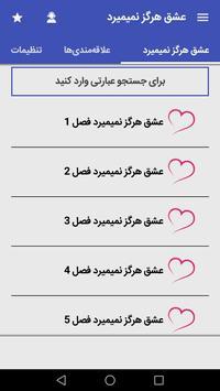 رمان عشق هرگز نمیمیرد screenshot 1