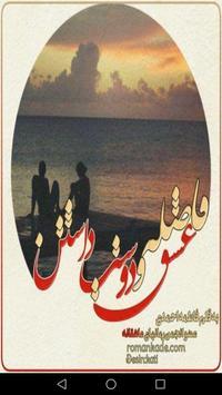 رمان فاصله عشق و دوست داشتن poster