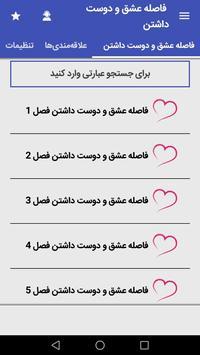 رمان فاصله عشق و دوست داشتن screenshot 1
