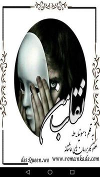 رمان نقاب من poster
