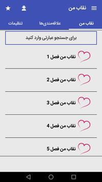 رمان نقاب من apk screenshot