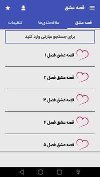 رمان قصه عشق screenshot 1