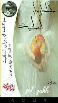 سوگنامه ای برای انسانیت poster