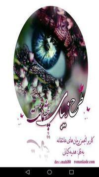 رمان طرح زیبای چشمانت poster
