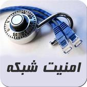 دوره آموزشی امنیت شبکه - پارس icon
