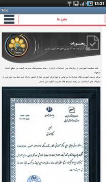 دوره آموزشی امنیت شبکه - پارس apk screenshot