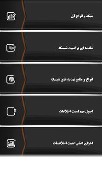 دوره آموزشی امنیت شبکه - پارس poster