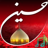 گلچین مداحی محرم و تصاویر مذهبی HD icon