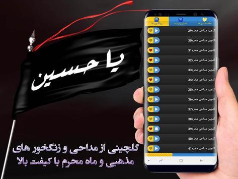 گلچین مداحی محرم و تصاویر مذهبی HD screenshot 3