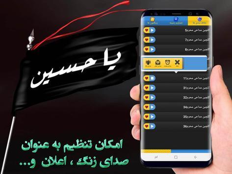 گلچین مداحی محرم و تصاویر مذهبی HD screenshot 12
