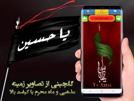 گلچین مداحی محرم و تصاویر مذهبی HD screenshot 18