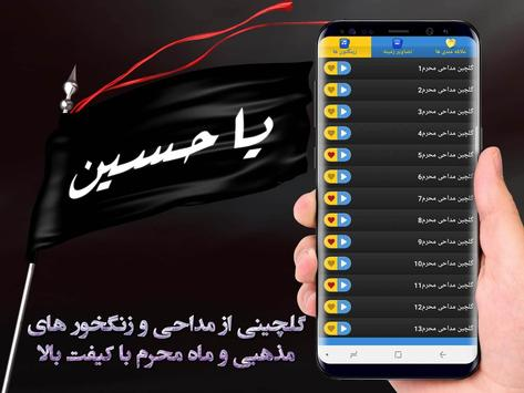 گلچین مداحی محرم و تصاویر مذهبی HD screenshot 1