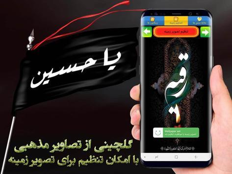گلچین مداحی محرم و تصاویر مذهبی HD screenshot 6