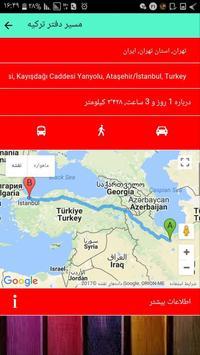 حمل و نقل بین المللی apk screenshot
