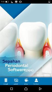 Sepahan Periodontal Software screenshot 1