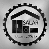 بازرگانی سالار icon
